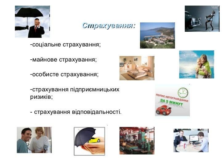 Страхування: <ul><li>соціальне страхування; </li></ul><ul><li>майнове страхування; </li></ul><ul><li>особисте страхування;...