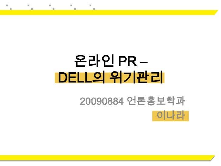 온라인 PR –DELL의 위기관리  20090884 언론홍보학과              이나라