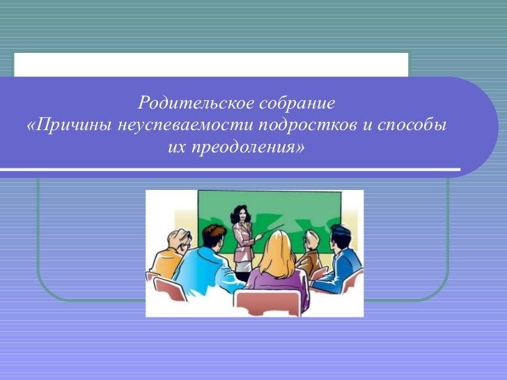 родительское собрание здоровый образ жизни