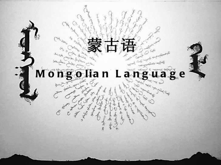 蒙古语 Mongolian Language