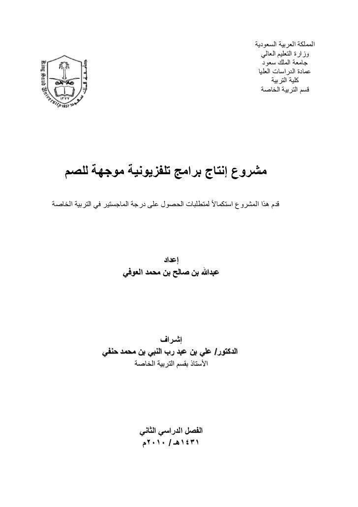 المملكة العربية السعودية                                                                       وزارة التعليم العالي   ...