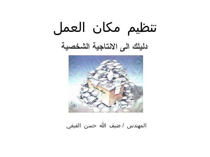 تنظيم مكان العمل دليلك الى الانتاجية الشخصية المهندس  /  ضيف الله حسن الفيفي