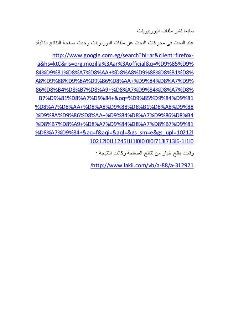 http://www.google.com.eg/search?hl=ar&client=firefox- a&hs=ktC&rls=org.mozilla%3Aar%3Aofficial&q=%D9%85%D9%84%D9%81%D8%A7%...