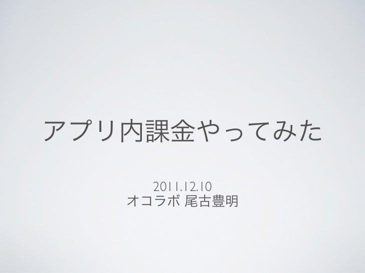 2011.12.10