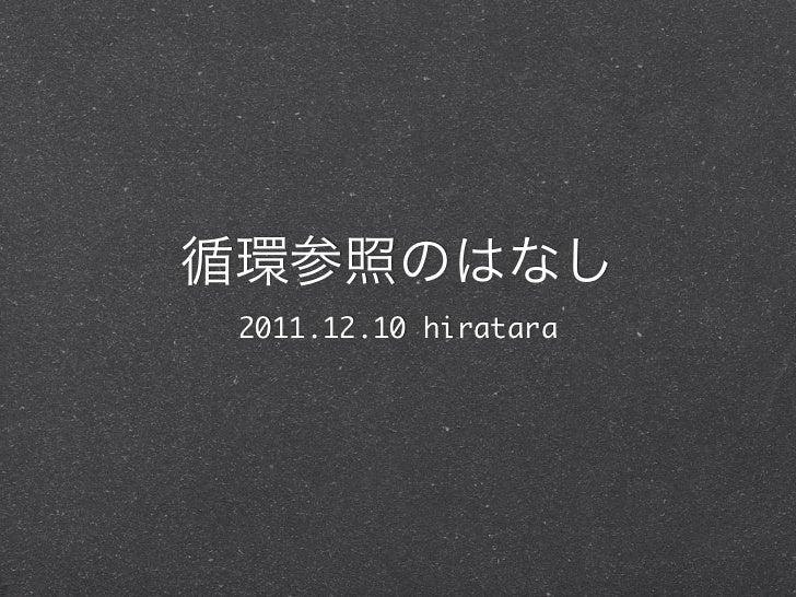 2011.12.10 hiratara