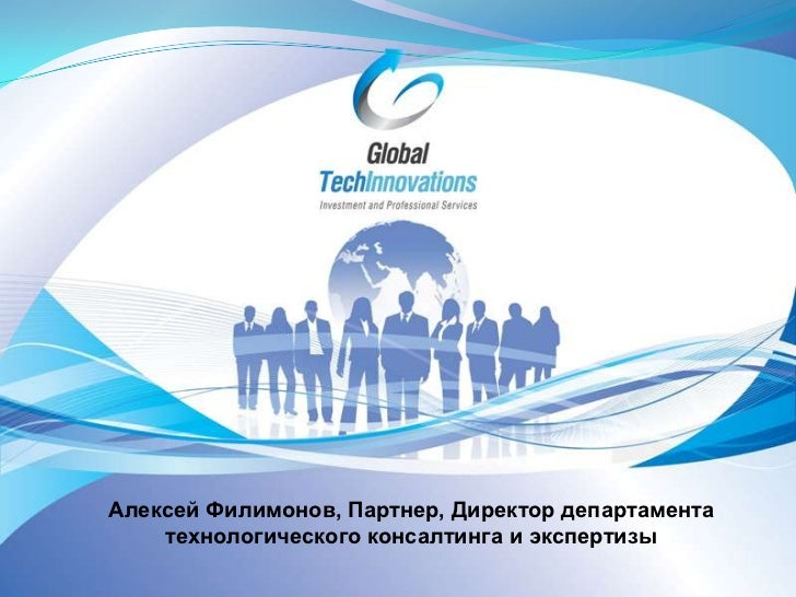 Алексей Филимонов, Партнер, Директор департамента    технологического консалтинга и экспертизы