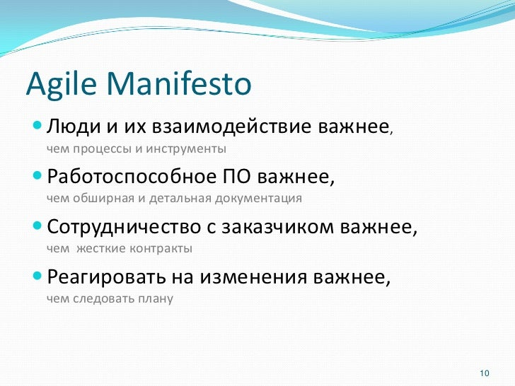 Agile Manifesto Люди и их взаимодействие важнее, чем процессы и инструменты Работоспособное ПО важнее, чем обширная и де...