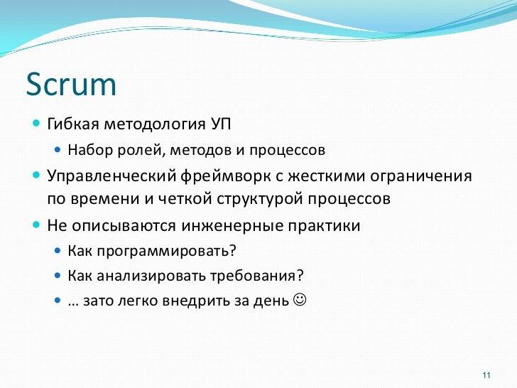 Scrum Гибкая методология УП    Набор ролей, методов и процессов Управленческий фреймворк с жесткими ограничения  по вре...