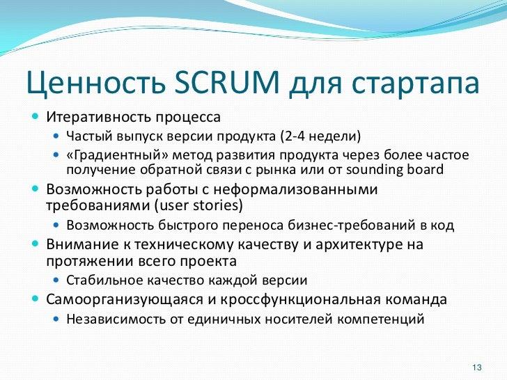 Ценность SCRUM для стартапа Итеративность процесса    Частый выпуск версии продукта (2-4 недели)    «Градиентный» метод...