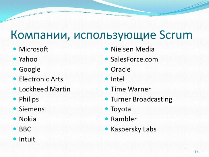 Компании, использующие Scrum   Microsoft            Nielsen Media   Yahoo                SalesForce.com   Google     ...