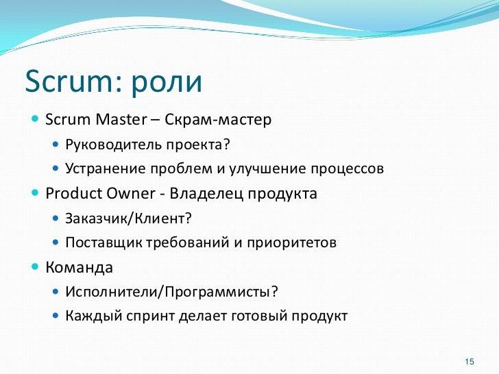 Scrum: роли Scrum Master – Скрам-мастер    Руководитель проекта?    Устранение проблем и улучшение процессов Product O...