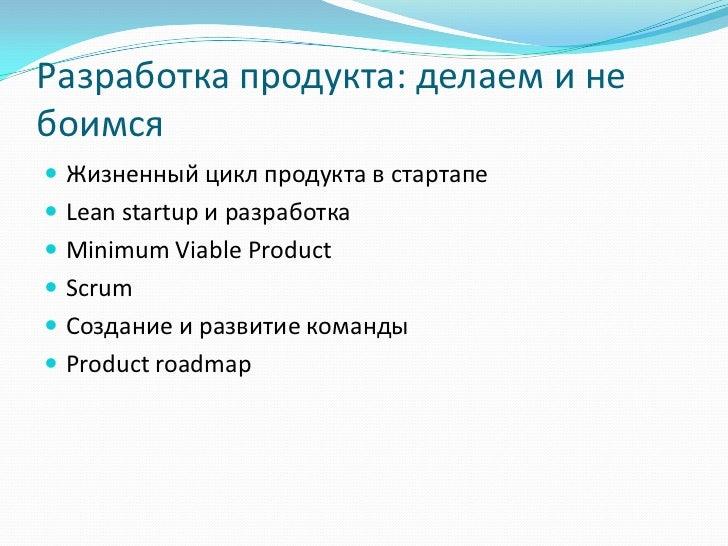 Разработка продукта: делаем и небоимся Жизненный цикл продукта в стартапе Lean startup и разработка Minimum Viable Prod...