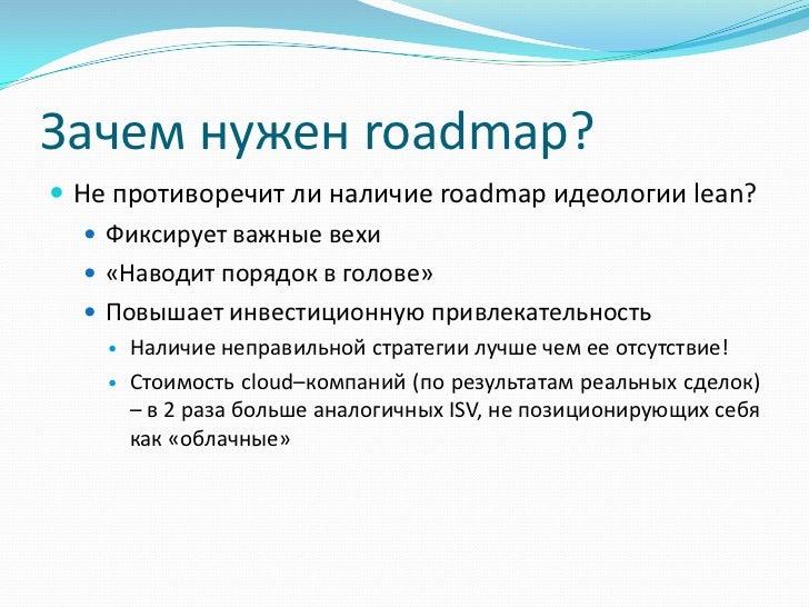 Зачем нужен roadmap? Не противоречит ли наличие roadmap идеологии lean?    Фиксирует важные вехи    «Наводит порядок в ...