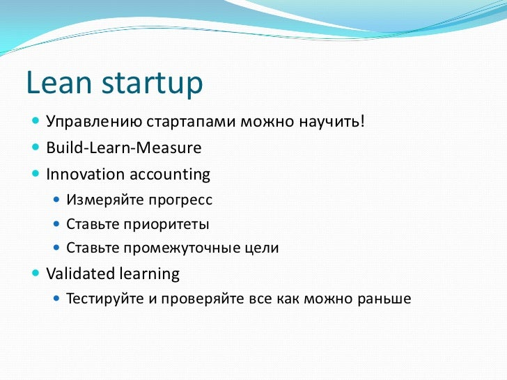 Lean startup Управлению стартапами можно научить! Build-Learn-Measure Innovation accounting    Измеряйте прогресс    ...