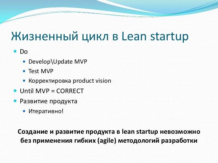 Жизненный цикл в Lean startup Do   DevelopUpdate MVP   Test MVP   Корректировка product vision Until MVP = CORRECT Р...