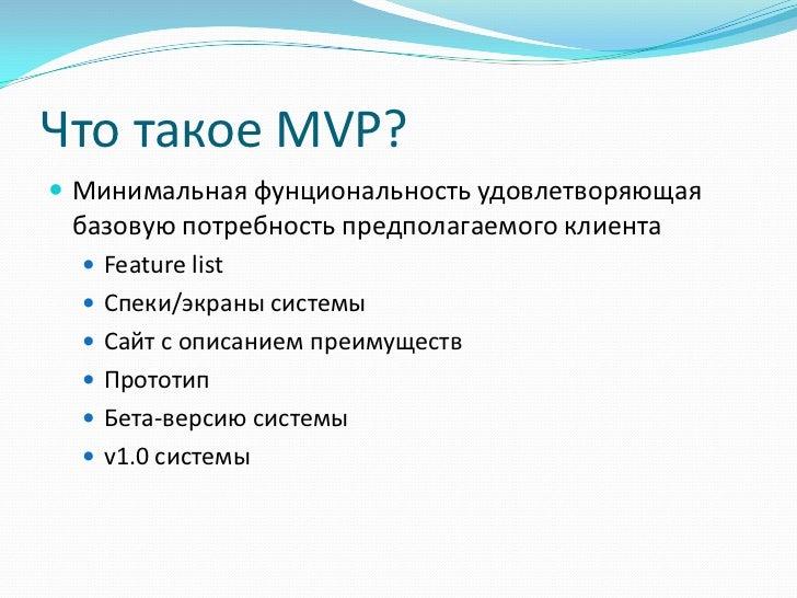 Что такое MVP? Минимальная фунциональность удовлетворяющая базовую потребность предполагаемого клиента   Feature list  ...