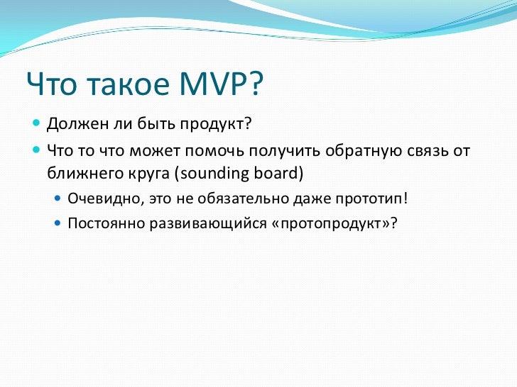Что такое MVP? Должен ли быть продукт? Что то что может помочь получить обратную связь от ближнего круга (sounding board...