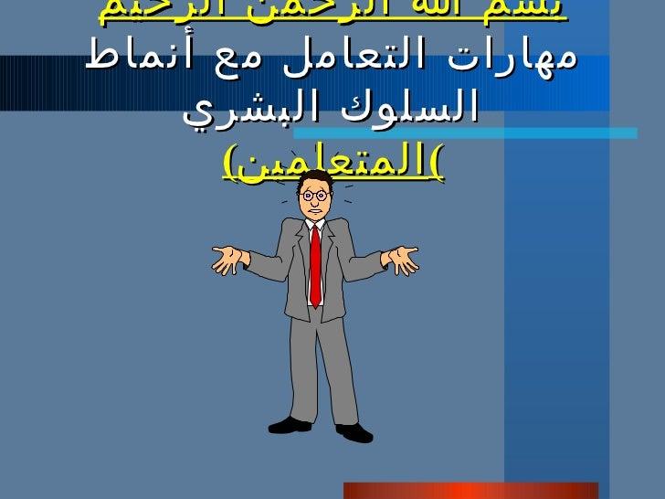 بسم الله الرحمن الرحيم مهارات التعامل مع أنماط السلوك البشري ) المتعلمين )
