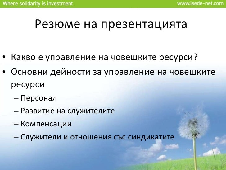 УПРАВЛЕНИЕ НА ЧОВЕШКИТЕ РЕСУРСИ Slide 2