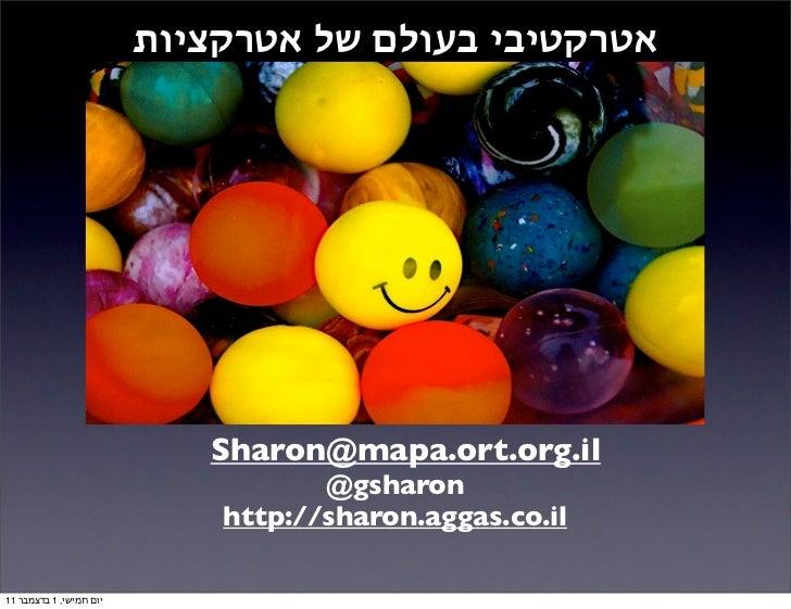 אטרקטיבי בעולם של אטרקציות                                  שרון גרינברג                            Sharon@mapa.ort....