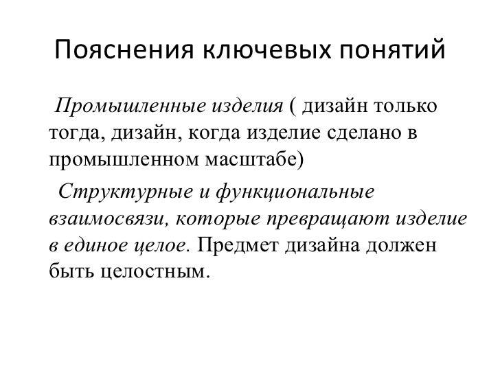 Проект корпоративного сувенира по теории дизайна.Григорьева, Литвина. 303, ИГУП Slide 3