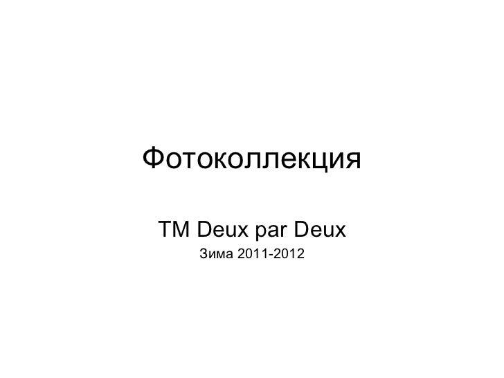 Фотоколлекция ТМ  Deux par Deux Зима 2011-2012