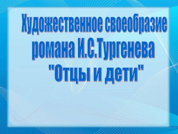 """Художественное своеобразие романа И.С.Тургенева """"Отцы и дети"""""""