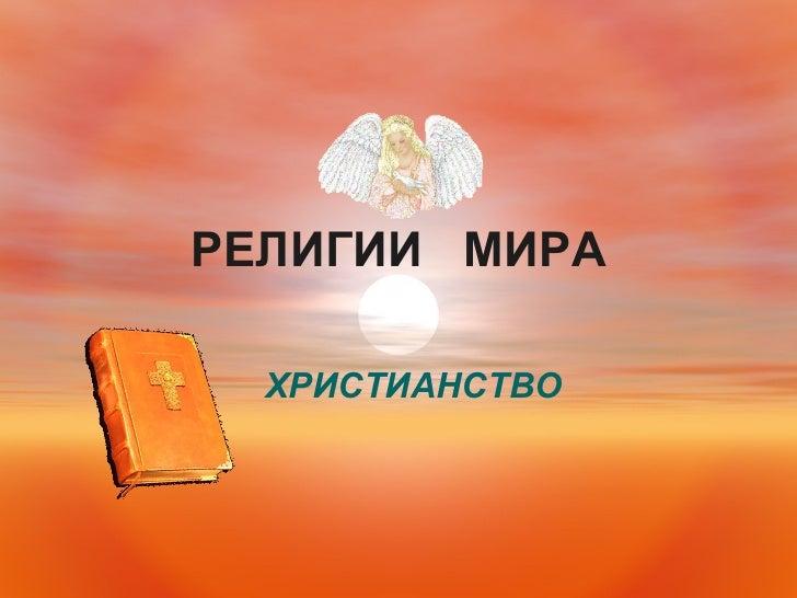 РЕЛИГИИ  МИРА ХРИСТИАНСТВО