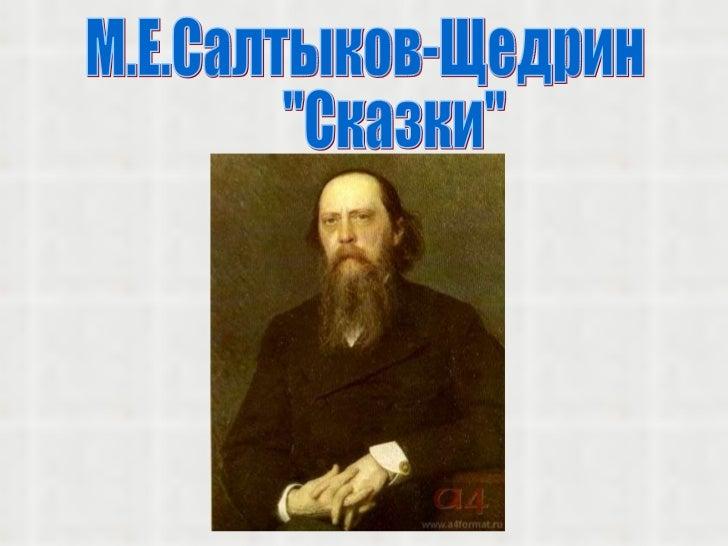"""М.Е.Салтыков-Щедрин """"Сказки"""""""