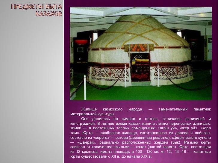 Реферат на тему материальная культура казахского народа 7396