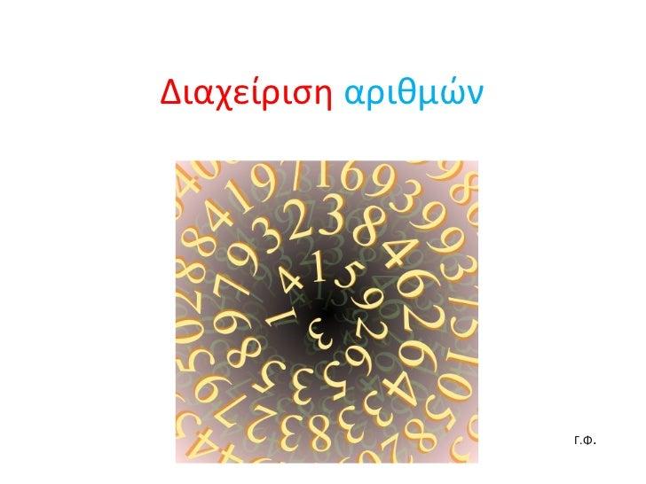 Διαχείριση   αριθμών Γ.Φ .