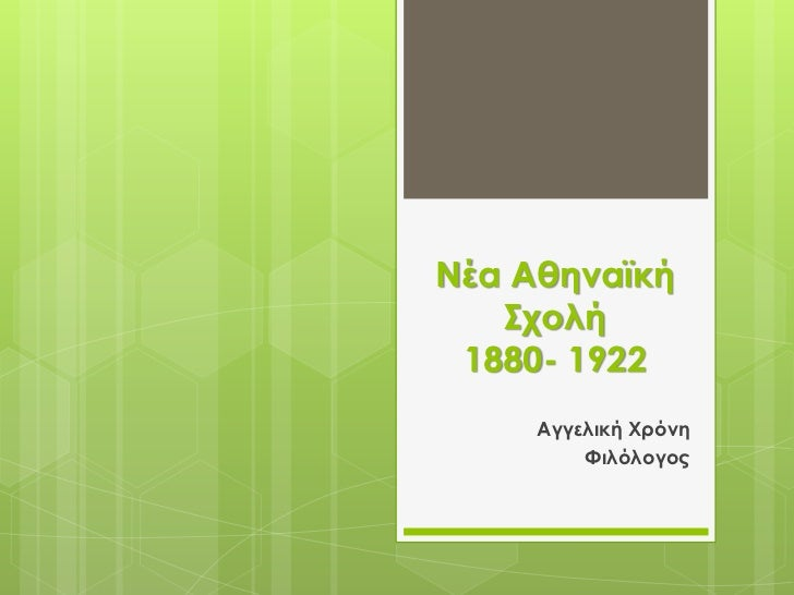 Νέα Αθηναϊκή   Σχολή 1880- 1922     Αγγελική Χρόνη         Φιλόλογος