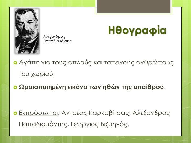 Αλέξανδρος                                Ηθογραφία          Παπαδιαμάντης Αγάπη   για τους απλούς και ταπεινούς ανθρώπου...