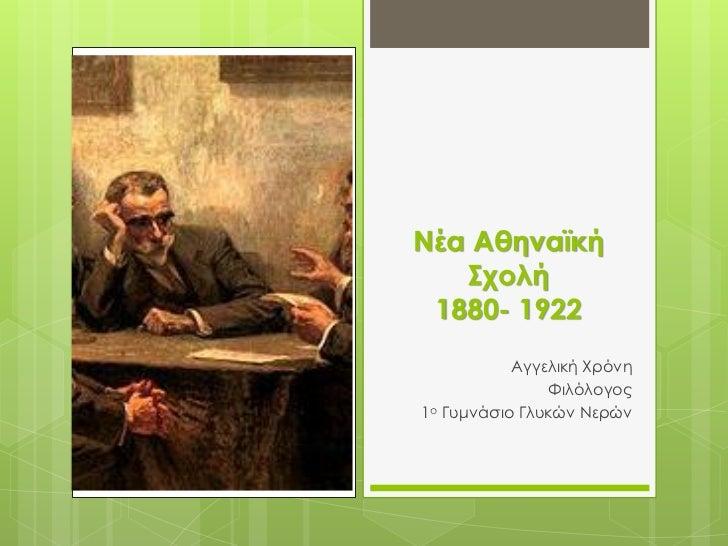 Νέα Αθηναϊκή   Σχολή 1880- 1922           Αγγελική Χρόνη               Φιλόλογος1ο Γυμνάσιο Γλυκών Νερών