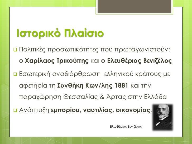 Ιστορικό Πλαίσιο Πολιτικές   προσωπικότητες που πρωταγωνιστούν: ο Χαρίλαος Τρικούπης και ο Ελευθέριος Βενιζέλος Εσωτερικ...