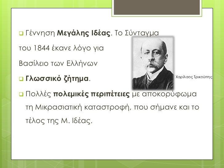  Γέννηση   Μεγάλης Ιδέας. Το Σύνταγματου 1844 έκανε λόγο γιαΒασίλειο των Ελλήνων Γλωσσικό   ζήτημα.                     ...
