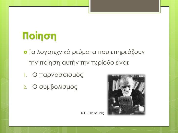 Ποίηση Τα   λογοτεχνικά ρεύματα που επηρεάζουν     την ποίηση αυτήν την περίοδο είναι:1.    Ο παρνασσισμός2.    Ο συμβολι...