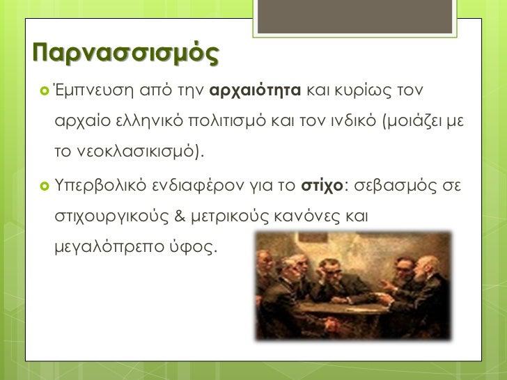 Παρνασσισμός Έμπνευση   από την αρχαιότητα και κυρίως τον αρχαίο ελληνικό πολιτισμό και τον ινδικό (μοιάζει με το νεοκλασ...