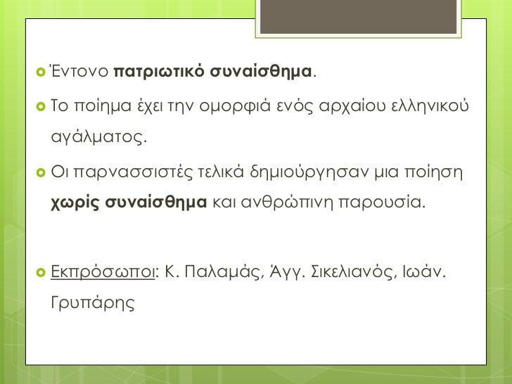  Έντονο   πατριωτικό συναίσθημα. Το   ποίημα έχει την ομορφιά ενός αρχαίου ελληνικού αγάλματος. Οι   παρνασσιστές τελικ...