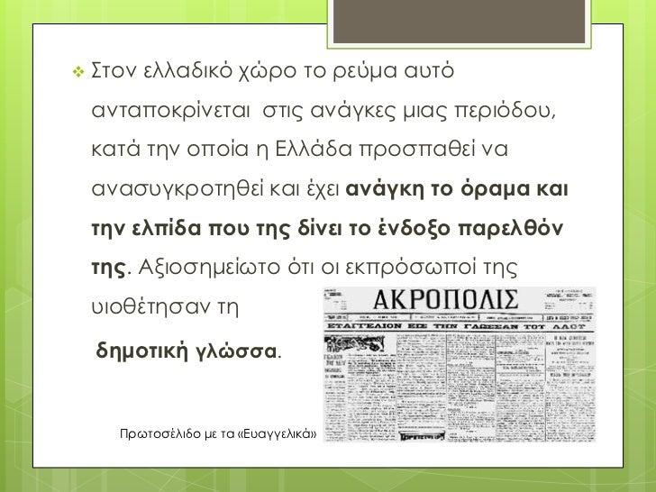  Στον   ελλαδικό χώρο το ρεύμα αυτό ανταποκρίνεται στις ανάγκες μιας περιόδου, κατά την οποία η Ελλάδα προσπαθεί να ανασυ...