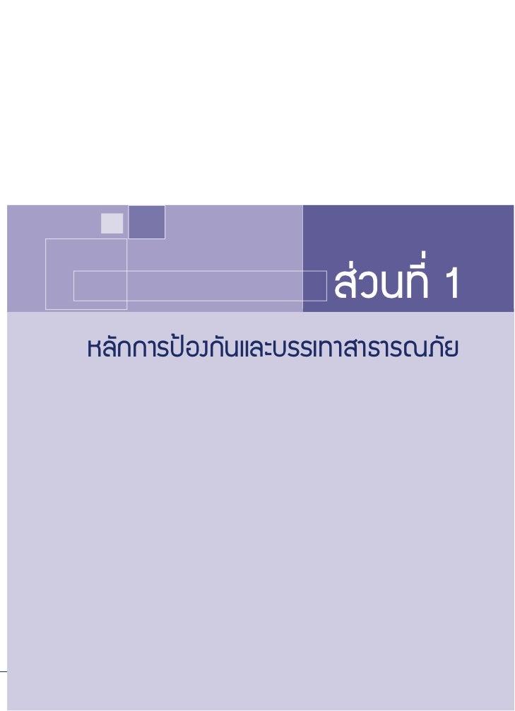 ส่วนที่ 1หลักการป้องกันและบรรเทาสาธารณภัย              แผนการป้องกันและบรรเทาสาธารณภัยแห่งชาติ พ.ศ. 2553 - 2557