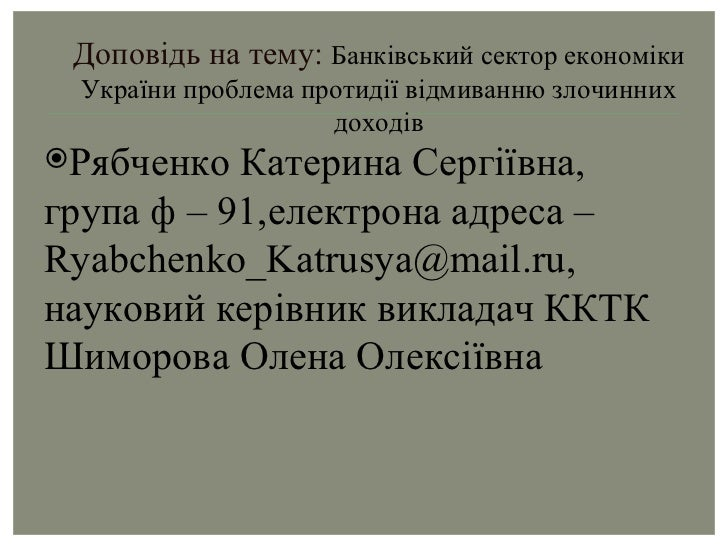 Доповідь на тему:  Банківський сектор економіки України проблема протидії відмиванню злочинних доходів <ul><li>Рябченко Ка...