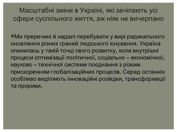 Масштабні зміни в Україні, які зачіпають усі сфери суспільного життя, аж ніяк не вичерпано <ul><li>Ми преречині й надалі п...