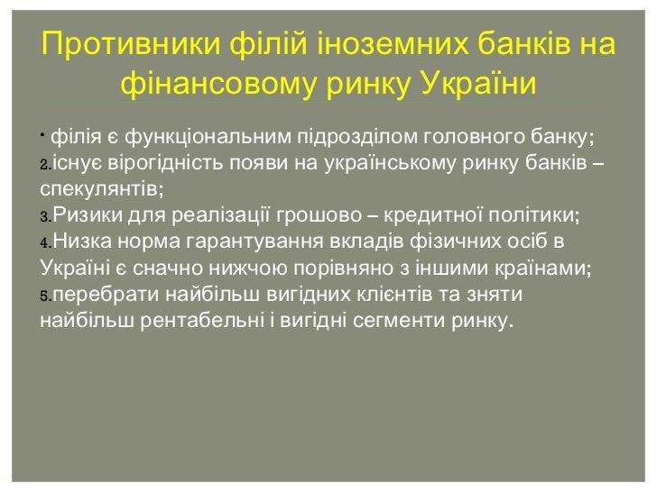 Противники філій іноземних банків на фінансовому ринку України <ul><li>філія є функціональним підрозділом головного банку;...