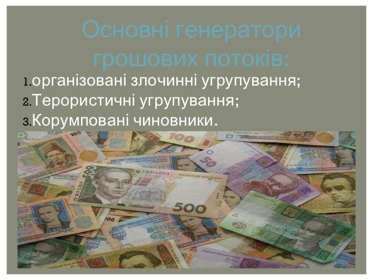 Основні генератори грошових потоків: <ul><li>організовані злочинні угрупування; </li></ul><ul><li>Терористичні угрупування...