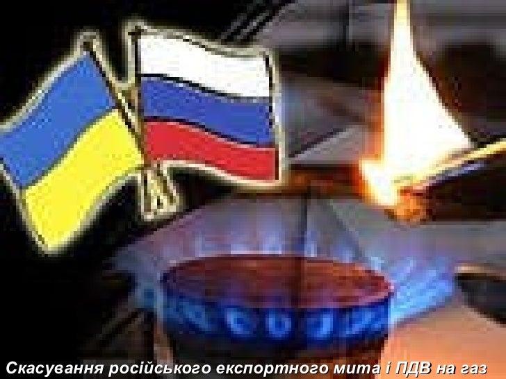 Скасування російського експортного мита і ПДВ на газ