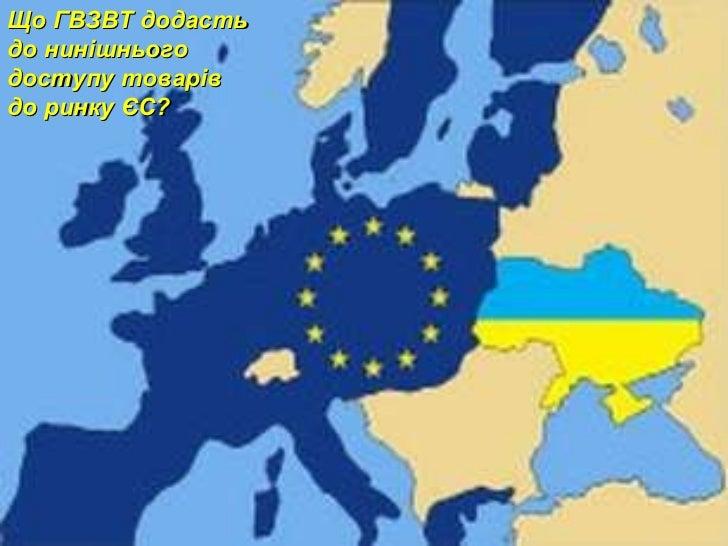Що ГВЗВТ додасть до нинішнього доступу товарів до ринку ЄС?