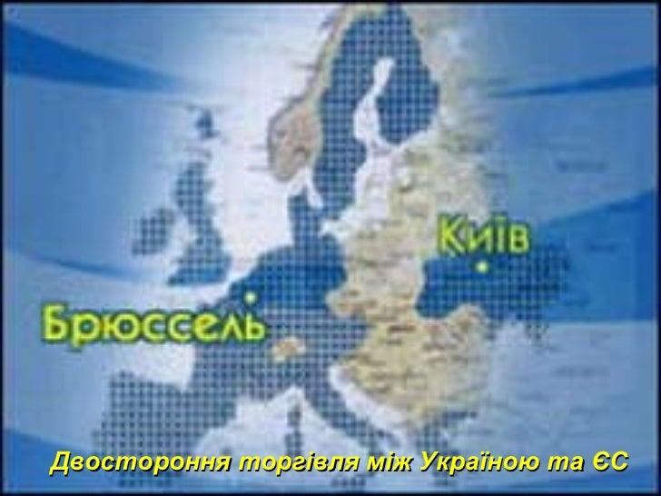 Двостороння торгівля між Україною та ЄС
