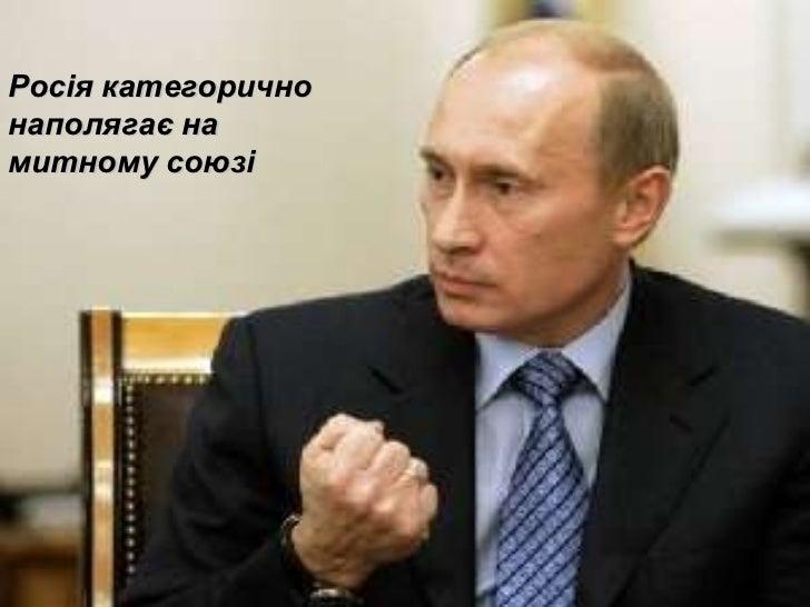 Росія категорично наполягає на митному союзі