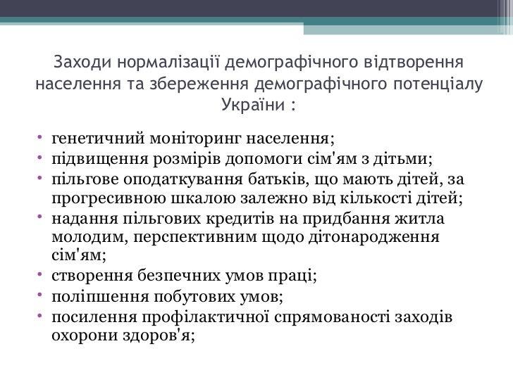 Заходи нормалізації демографічного відтворення населення та збереження демографічного потенціалу України : <ul><li>генетич...